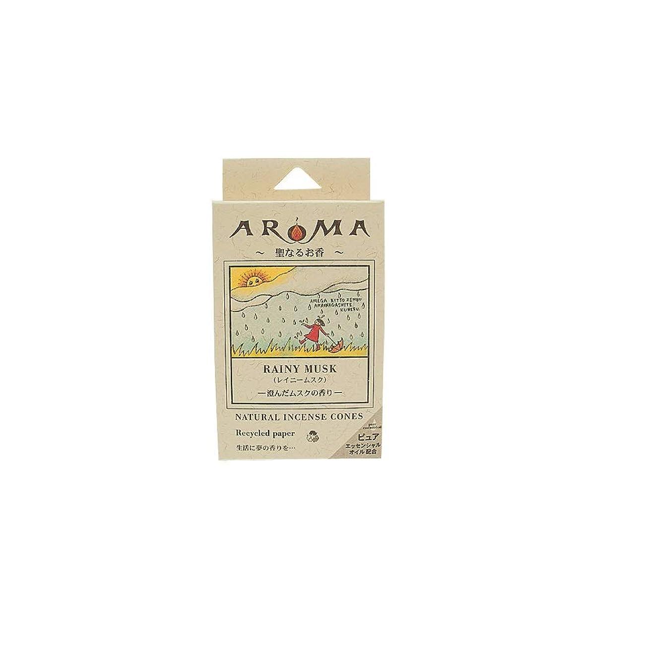 アロマ香 レイニームスク 16粒(コーンタイプインセンス 1粒の燃焼時間約20分 澄んだムスクの香り)