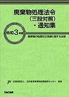 51YtuI0bUXS. SL200  - 廃棄物処理施設技術管理者試験 01