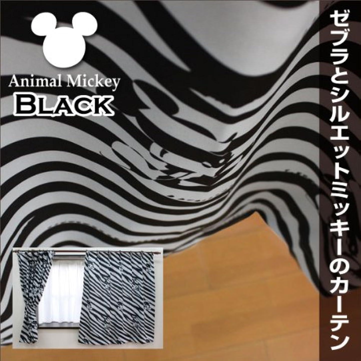 どれ補助エンドテーブルゼブラ模様とミッキーのコラボ/ミッキーのシルエットデザイン/遮光カーテン/ウォッシャブル 100cm×178cm ブラック 2枚組