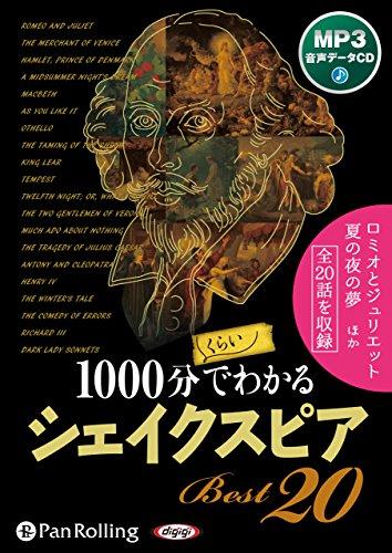 1000分くらいでわかるシェイクスピアBest20 (<CD> オーディオブックシェイクスピアシリーズ)