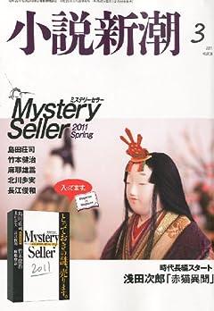 小説新潮 2021年 03 月号 [雑誌]