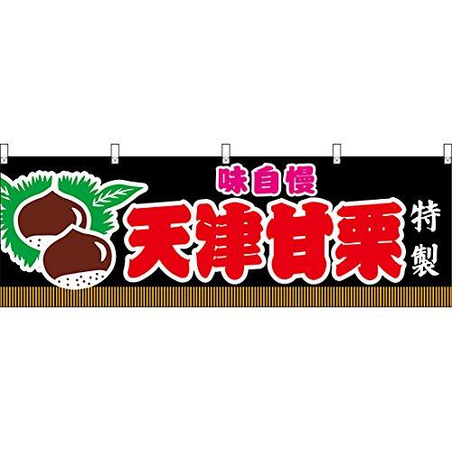 横幕 天津甘栗 黒 JY-355