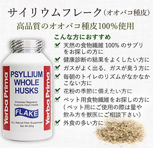 日本ホールフーズ ヤーバプリマ サイリウムフレーク 220g
