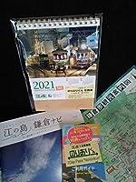 江ノ電フォトカレンダー2021 のりおりくん引換券付のりおりくんガイド江の島鎌倉ナビ鎌倉観光マップ