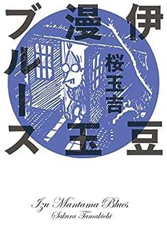 [桜 玉吉]の伊豆漫玉ブルース (ビームコミックス)