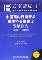 云南蓝皮书:中国面向西南开放重要桥头堡建设发展报告(2011~2012)