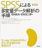 SPSSによる多変量データ解析の手順 第4版