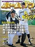 ホームラン2020年3月号 第92回選抜高校野球大会総合展望号
