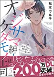 オジサマ紳士はケダモノ上司 絶頂テクで結婚を迫ってきて困ります! (5) 【描き下ろし漫画付】 (禁断Lovers)