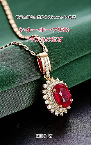 Chateau Haut Brion   French jewelry Five wine stories at the top of the world (Japanese Edition)