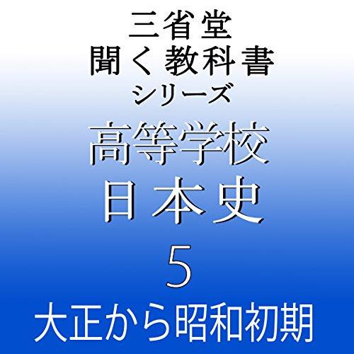 『三省堂 日本史5』のカバーアート