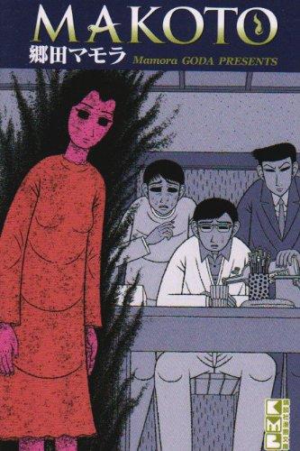 Makoto (講談社漫画文庫 こ 3-12)