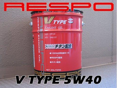 RESPO(レスポ) V TYPE 5W-40/5W40 SAE:5W-40/5W40 API:SM /CF ナノ球状チタン配合 化学合成油エンジンオイル 弾粘性オイル 20L缶 ペール缶