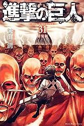 進撃の巨人(31)特装版 (週刊少年マガジンコミックス)
