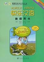 快乐汉语·教师用书(阿拉伯语版)