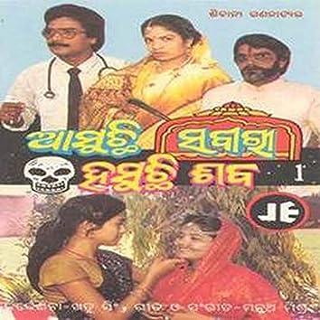 Aasuchhi Sabari Hasuchhi Saba - Vol.-1