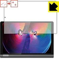 PDA工房 Lenovo Yoga Smart Tab キズ自己修復 保護 フィルム 光沢 日本製