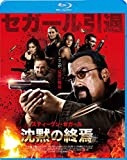沈黙の終焉[Blu-ray/ブルーレイ]