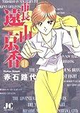 市長 遠山京香(11) (ジュディーコミックス)