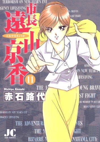 市長 遠山京香(11) (ジュディーコミックス) - 赤石路代