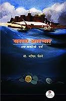 Maratha Armar- Ek Anokhe Parva