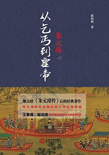 朱元璋:从乞丐到皇帝 (English Edition)