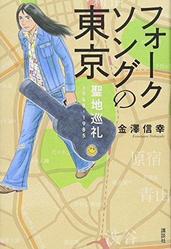 フォークソングの東京・聖地巡礼 1968-1985の詳細を見る