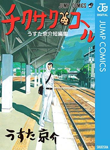 チクサクコール うすた京介短編集 (ジャンプコミックスDIGITAL)