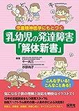 児童精神医学にもとづく 乳幼児の発達障害「解体新書」