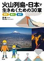 火山列島・日本で生きぬくための30章 (単行本図書)
