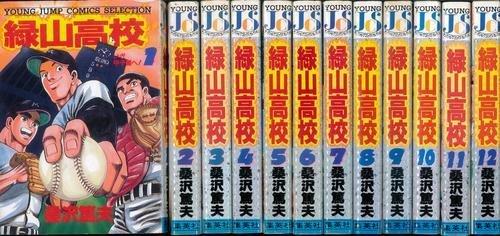 緑山高校 セレクション版 コミック 全12巻完結セット (ヤングジャンプコミックスセレクション)