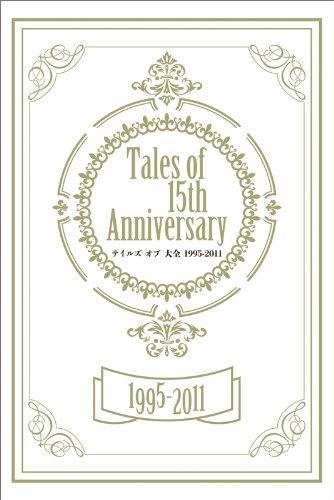 Tales of 15th Anniversary テイルズ オブ 大全 1995-2011 (ファミ通の攻略本)