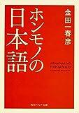 ホンモノの日本語 (角川ソフィア文庫)