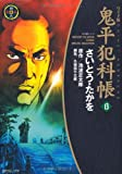 鬼平犯科帳 (13) (SPコミックス―時代劇シリーズ)