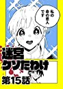 迷宮クソたわけ 第15話「錯乱少女」 せいほうけいコミックス