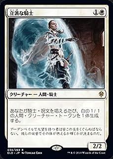 MTG マジック:ザ・ギャザリング 立派な騎士 レア エルドレインの王権 ELD 036 日本語版 クリーチャー 白