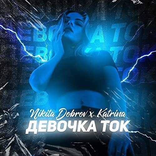 Nikita Dobrov & Katrina