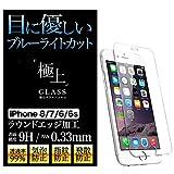 【 iPhone 8/ 7/ 6/ 6s 】極上 ガラスフィルム ブルーライトカット 保護フィルム 日本製旭硝子 9H 2.5D 保護シート Agrado