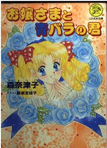 お嬢さまと青バラの君 (レモン文庫)