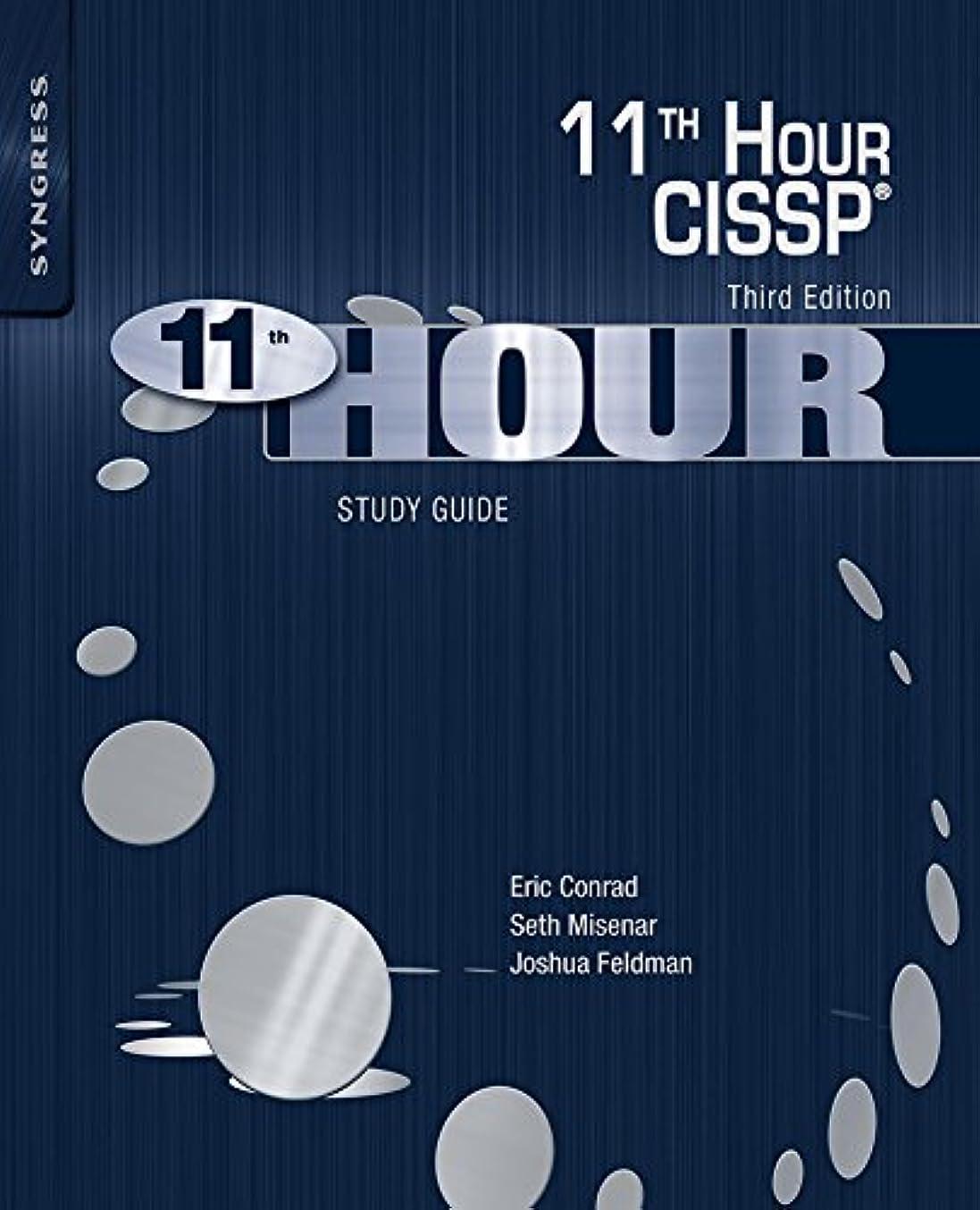 最も早いに対応するバリケードEleventh Hour CISSP?: Study Guide (English Edition)