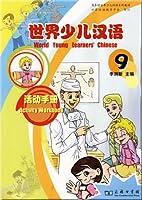 世界少儿汉语:活动手册(第9册)
