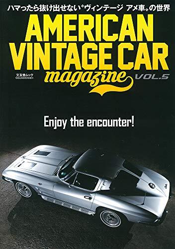 AMERICAN VINTAGE CAR magazine Vol.5 (文友舎ムック)