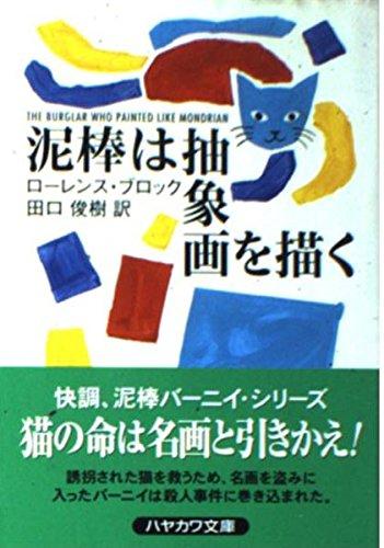 泥棒は抽象画を描く (ハヤカワ・ミステリ文庫)