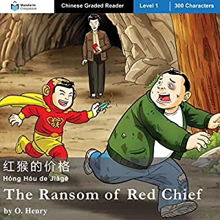 The Ransom of Red Chief (Chinese Edition) audiobook cover art