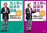 池上彰の「経済学」講義