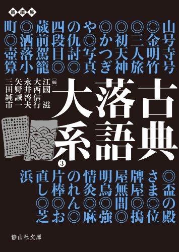 古典落語大系3 (静山社文庫)の詳細を見る