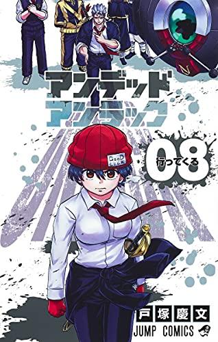 アンデッドアンラック 8 (ジャンプコミックス)