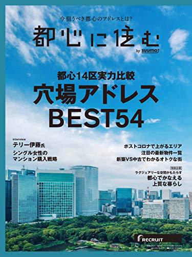 都心に住む by SUUMO 2020年 12月号 [雑誌] (バイスーモ)
