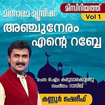 "Anjuneram From ""Misiriyath Vol. 1"" (Mappila Pattukal)"
