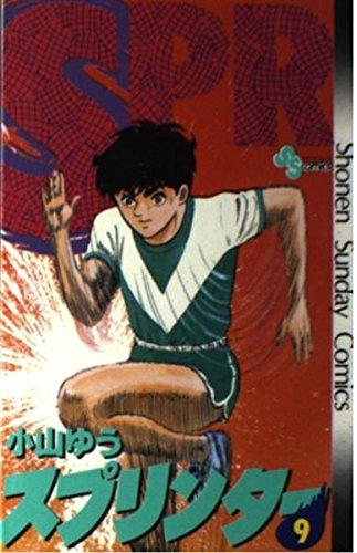 スプリンター (9) (少年サンデーコミックス)